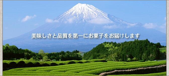 一富士製菓
