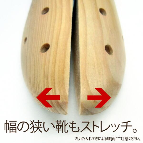靴のデザインを崩さずに無理なく靴幅・前後を広げて、足にフィットしたサイズに調整します。