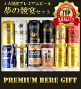 ★ snack with 4 power from drinking beer makers compared with premium beer dream auction party gift set 02P01Sep13
