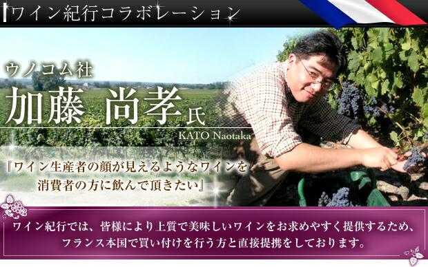 ワイン紀行コラボレーション ウノコム社 加藤 尚孝氏 『ワイン生産者の顔が見えるようなワインを消費者の方に飲んで頂きたい』