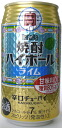 350 ml of one case of Takara shochu highball lime hot Chu-Hi *24 can 02P01Sep13