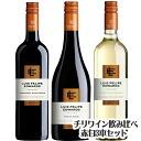 ! Chilean wine drinking than Luis Felipe Edwards red white 3 piece set Cabernet Sauvignon Pinot Noir