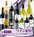 12 Bottles of wine delicious wine trip private brand set mix S 02P01Sep13