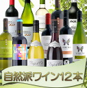 I collected only ビオワイン! 12 naturalism wine sets wine of wind and the earth of high quality