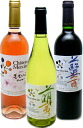 Gift BOX with 3 bottles of wine for ya Japan set シャトーメルシャンセレクション AI Akane, moegi, momoiro