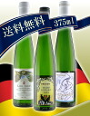 Three competition for carefully selected drink wine set Q.b.A. half-bottle sets in Germany