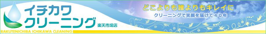 宅配クリーニングや柔軟剤ダウニーなど販売中■イチカワクリーニング楽天市場店