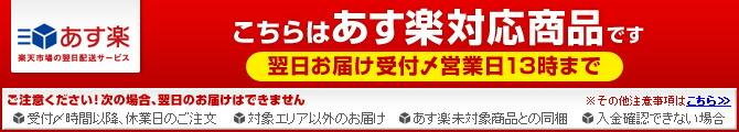 あす楽【北海道】