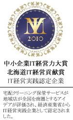 IT経営実践認定企業 北海道IT経営貢献賞