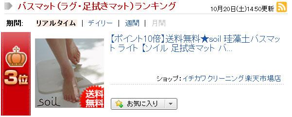 ランキング3位入賞soil バスマット ライト