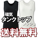 コラントッテ Colantotte tank top mesh / men / tops / tank top /Men's/Topps/Tank top/ Father's Day / present /2013/