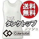 コラントッテ Colantotte tank top mesh white large size (chest measurement approximately 90-100cm) / plain fabric //JAN 4523865112061