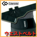 Firefighting Colantotte waist belt S size / medical equipment / magnets / magnetic / porcelain / magnetic belt / shipping embedded / reputation / thoughts / stores / Rakuten / store /ACBW01S / health /JAN 4523865012118