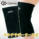 Firefighting Colantotte multi supporters knees L size supporters / medical equipment / magnets / magnetic / porcelain / shipping embedded / reputation / thoughts / stores / Rakuten / store /ACMZ01L //JAN 4523865006216 /