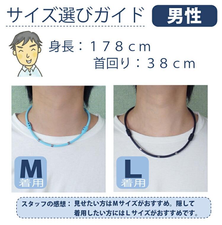 石川遼愛用のコラントッテ アクティブ ネックレス サイズについて