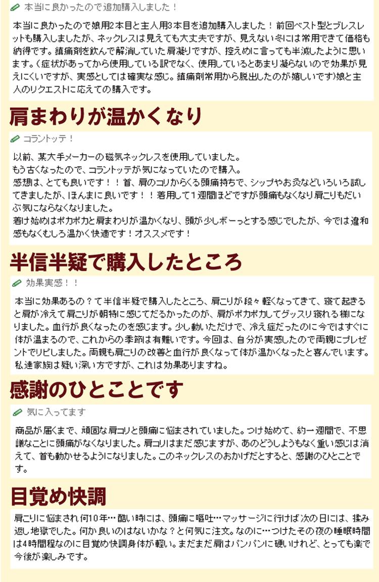 石川遼愛用 コラントッテ レビュー 口コミ