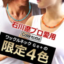 Ryo Ishikawa also used magnetic necklace. Firefighting Colantotte WACKER neck Ge and promote the blood circulation, relieve the stiffness is! And to the mother's / gifts / presents / 2013 / mother's day, father's day ペアギフト /
