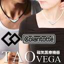 Firefighting colantotte TAO necklace VEGA Vega / new / neck / magnetic / effect / stiff neck / magnetic necklace / stiff neck / Tao / men's / women's / presents /Present / Gift / toy / health