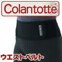 コラントッテ Colantotte waist belt magnetism blood circulation promotion / waist belt / supporter / low back pain cancellation / Father's Day / present / effect /Waistbelt/ golf /