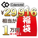 / brand / golf / sports / health / year-end and New Year / 10,000 yen including the ほぐしや main office-limited /colantotte/ ふくぶくろ / フクブクロ /2013/2014/ men / Lady's /l/m/ postage only コラントッテ lucky bag 10,000 yen