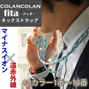Cholane cholane fita neck strap /COLANCOLAN/Fita/ フィタ / strap / accessories / anion / supporter /Supporter/ men / Lady's /id card / carrying / health necklace