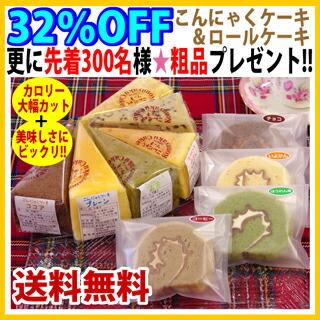 蒟蒻ケーキ&ロールケーキ★送料無料