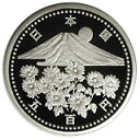 Emperor reign ten years 500 yen nickel coin 1999 proof