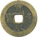 11 Kanei era current coins 100 pieces shine
