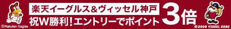 楽天イーグルス&ヴィッセル神戸が勝った翌日はエントリーでポイント3倍!!