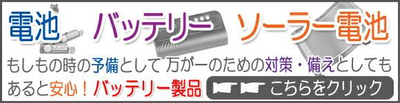 電池・バッテリー・ソーラー電池