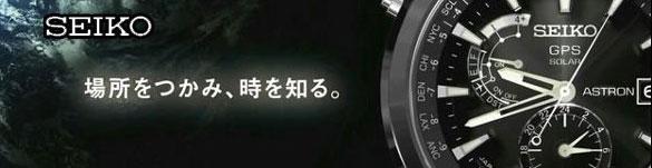 SEIKO(セイコー)