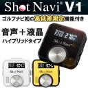Shot Navi V1 (샷 나비 부 완) 오디오 + 액정 하이브리드 타입