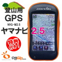 Professional mountaineering navigation [ヤマナビ 2. 5(NVG-m2.5)]