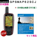 """SALE items! ' ☆ deals set products ☆ GPSmap62SCJ Japan Japanese Edition @ set bargain Japan climbing Mountain topographic map with illustration"