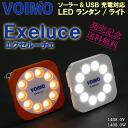 ! Exeluce ( exceluce ) high-end solar USB LED Lantern