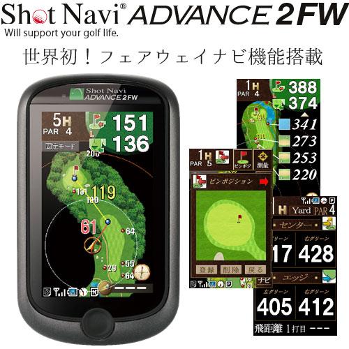 shotnavi-advance2fw