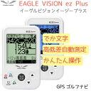 < 크리스마스 선물 포장 > 포인트 10 배! EAGLE VISION ez + Plus이 글 비전 골프 나비 (EV-414) ≪ 운영 ≫
