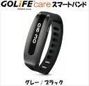 PAPAGO! GOLIFE Care smart band gray / black