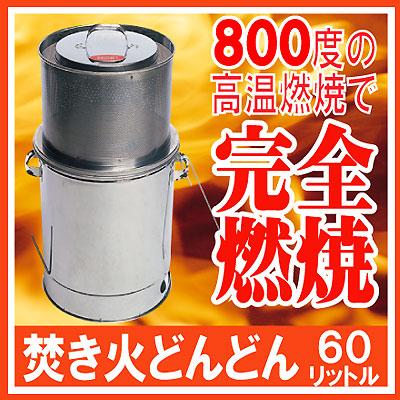 家庭用焼却器 焚き火どんどん 60L