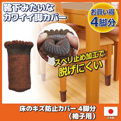 床のキズ防止カバー(イス用 4脚分)