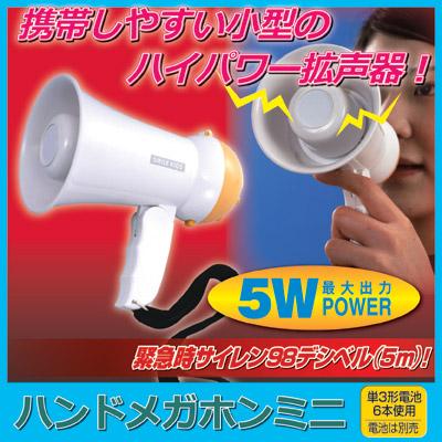 小型のハイパワー拡声器