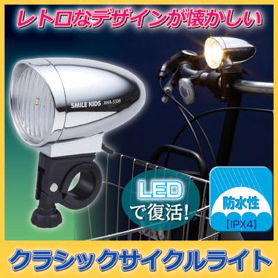 自転車用ライト クラシックサイクルライト
