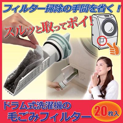 ドラム式洗濯機の毛ごみフィルター 20枚入
