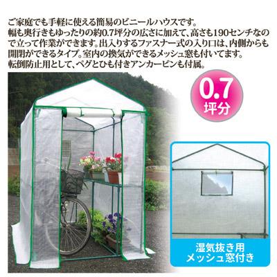 家庭用簡易温室グリーンジャンボ