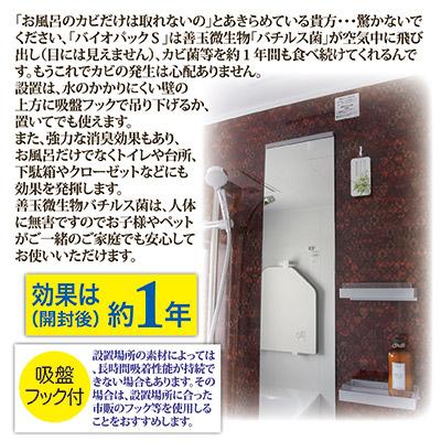 防カビ・防臭 バイオパックS(浴室用)