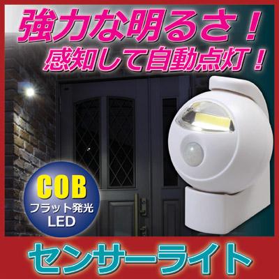 COBフラット発光LEDセンサーライト
