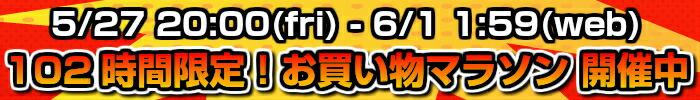 5/27(��)��6/1�ʿ�ˤ��㤤ʪ�ޥ饽��!!