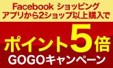 対象ショップのFacebookショッピングアプリから2ショップ以上購入でポイント5倍!GOGOキャンペーン