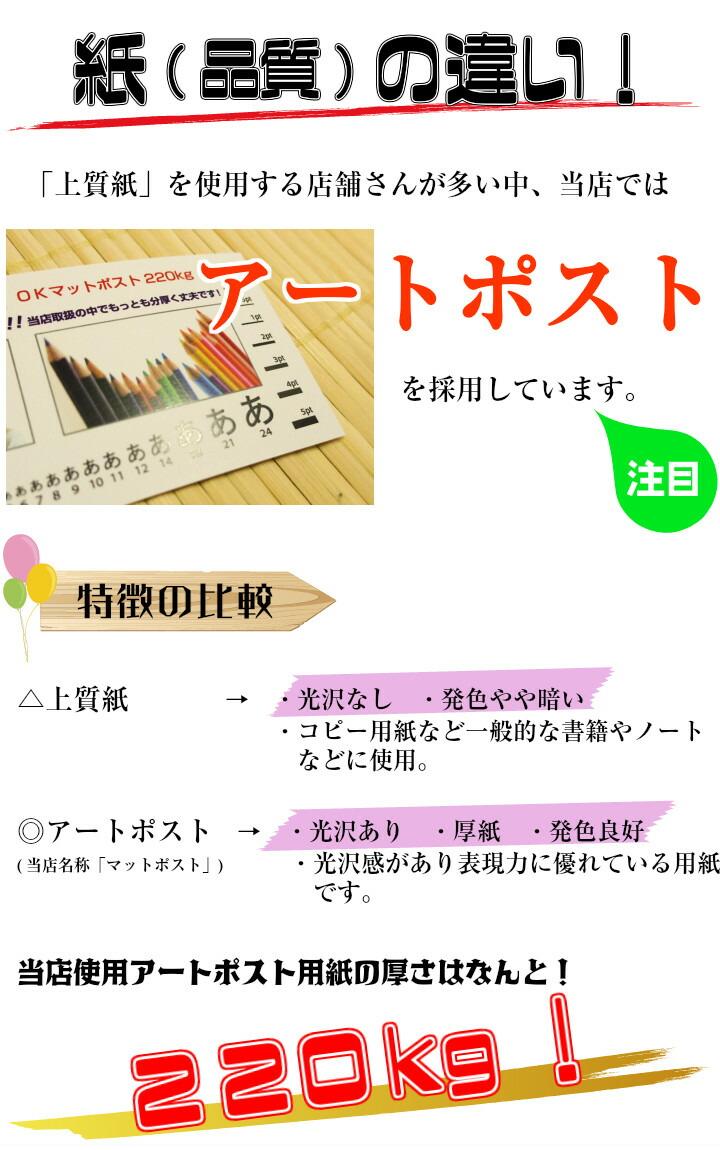 他店比較(紙の特徴)