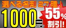 1000円名刺